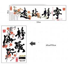 ABQ Luminescent Transparent wall sticker สติ๊กเกอร์ติดผนังเรืองแสง อักษรจีนมงคล สไตล์B (กว้าง155cm.xสูง38cm.)